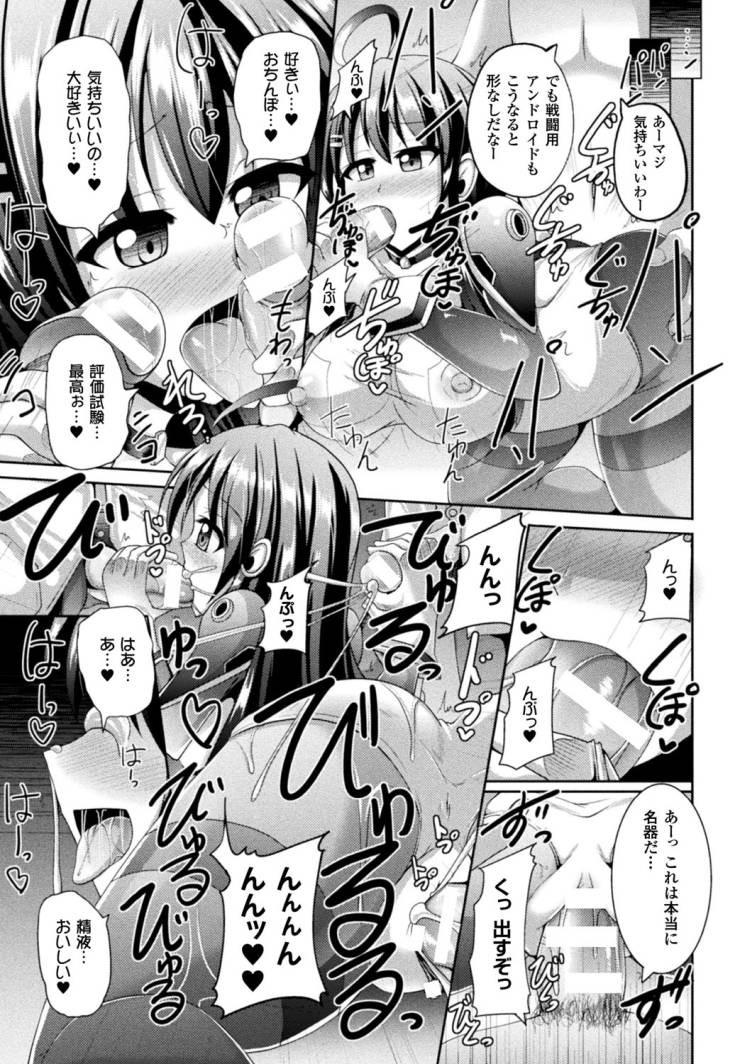 アンドロイド調教 ヌける無料漫画喫茶017