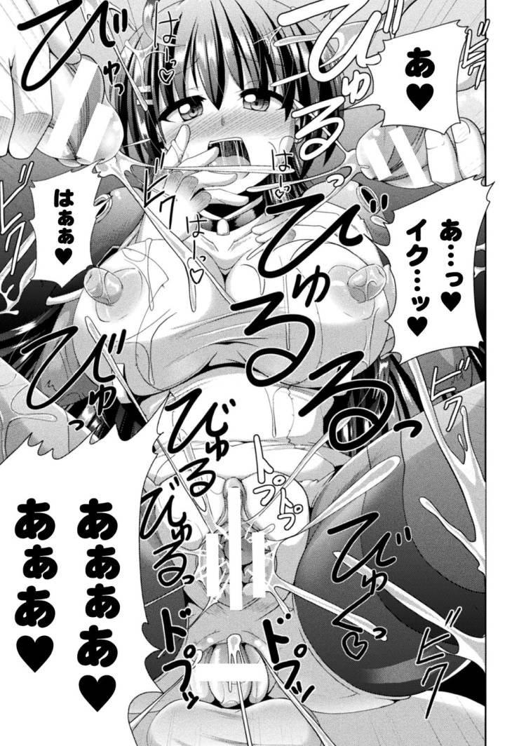 アンドロイド調教 ヌける無料漫画喫茶019