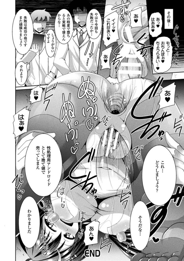 アンドロイド調教 ヌける無料漫画喫茶020