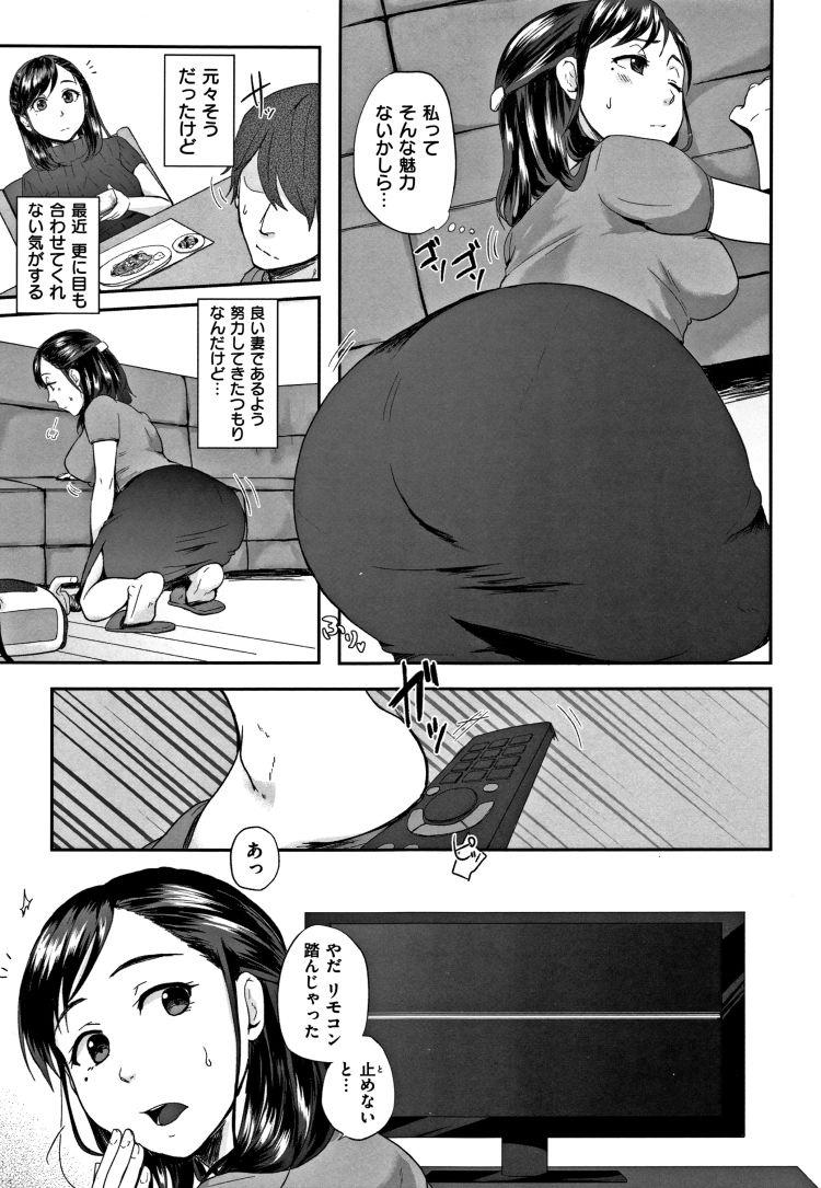 コミュ障夫婦 ヌける無料漫画喫茶003