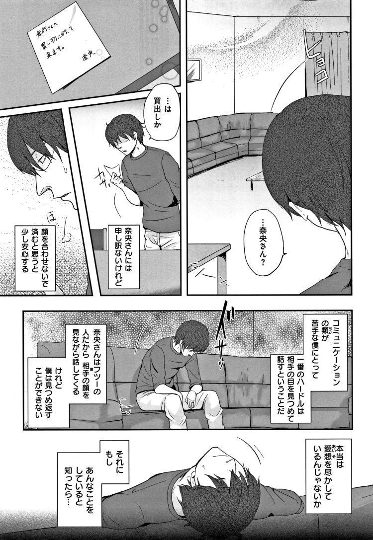 コミュ障夫婦 ヌける無料漫画喫茶006