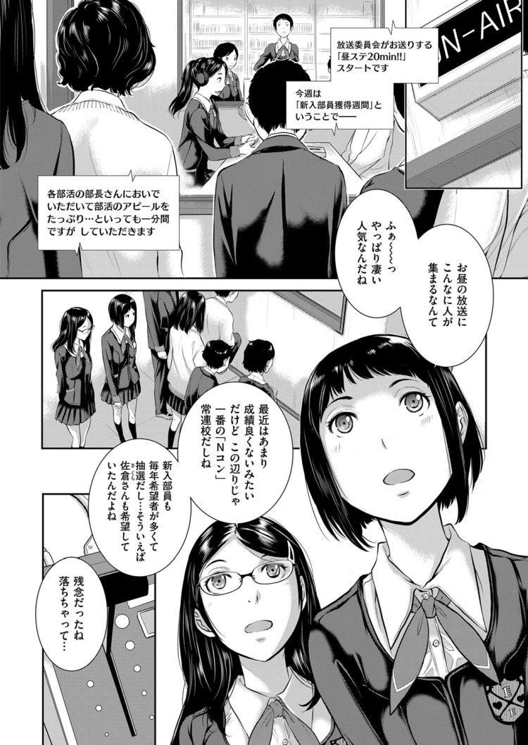 目隠し逆レイプ ヌける無料漫画喫茶002