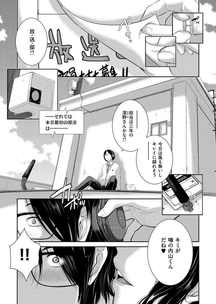 目隠し逆レイプ ヌける無料漫画喫茶005