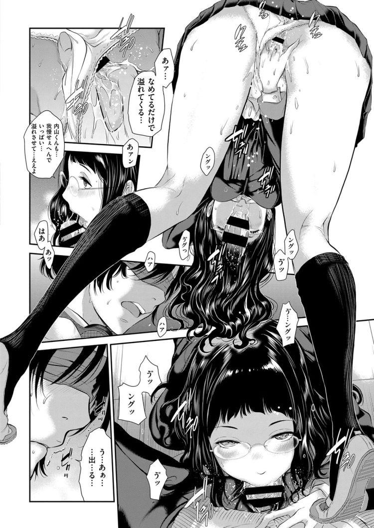 目隠し逆レイプ ヌける無料漫画喫茶016