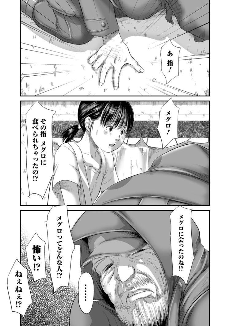 胸糞・鬼畜 ヌける無料漫画喫茶007