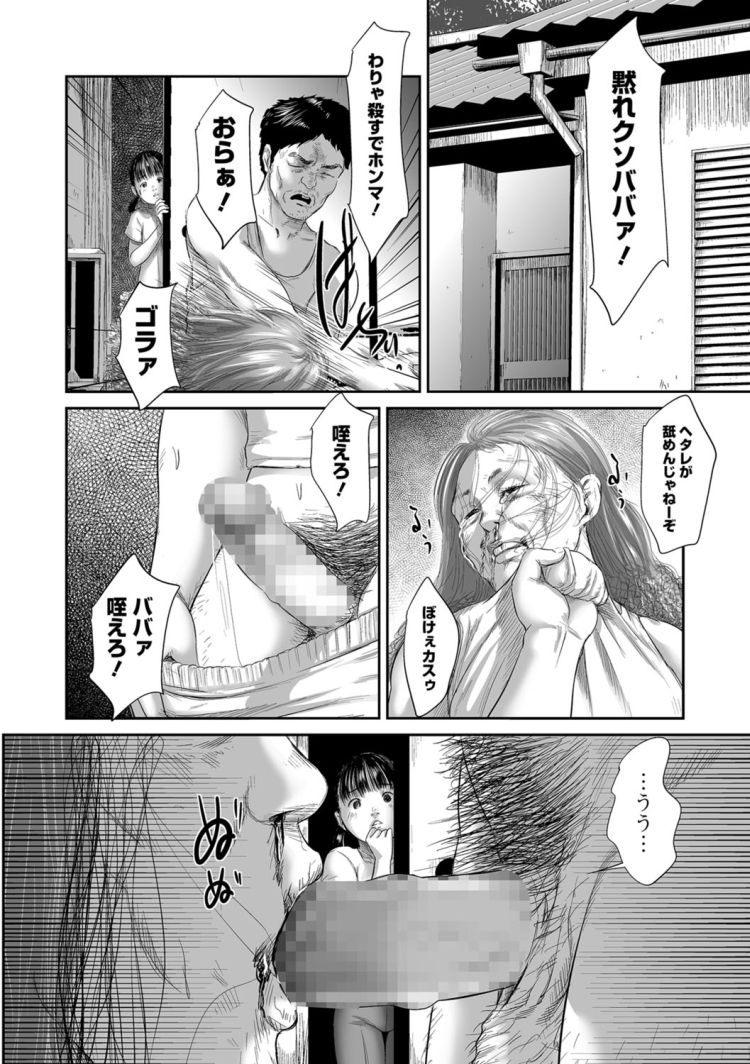 胸糞・鬼畜 ヌける無料漫画喫茶008