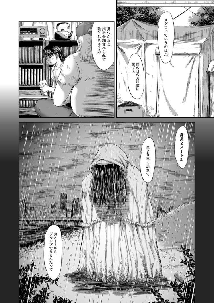 胸糞・鬼畜 ヌける無料漫画喫茶020