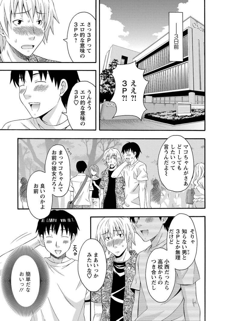 ザーメンソムリエ ヌける無料漫画喫茶002
