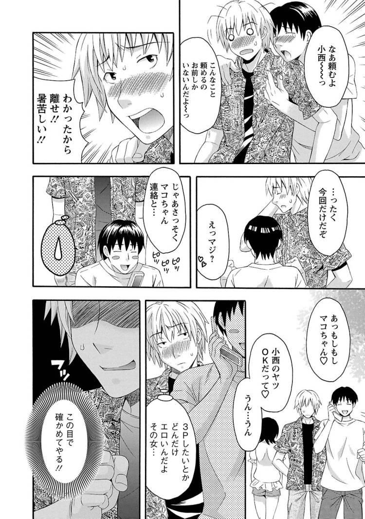ザーメンソムリエ ヌける無料漫画喫茶003