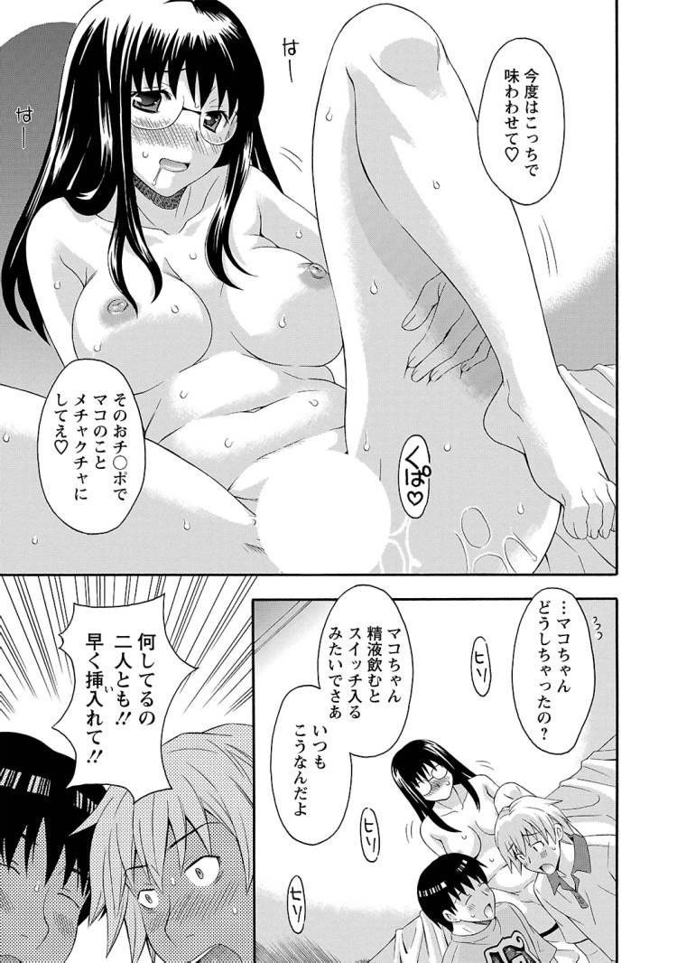 ザーメンソムリエ ヌける無料漫画喫茶010