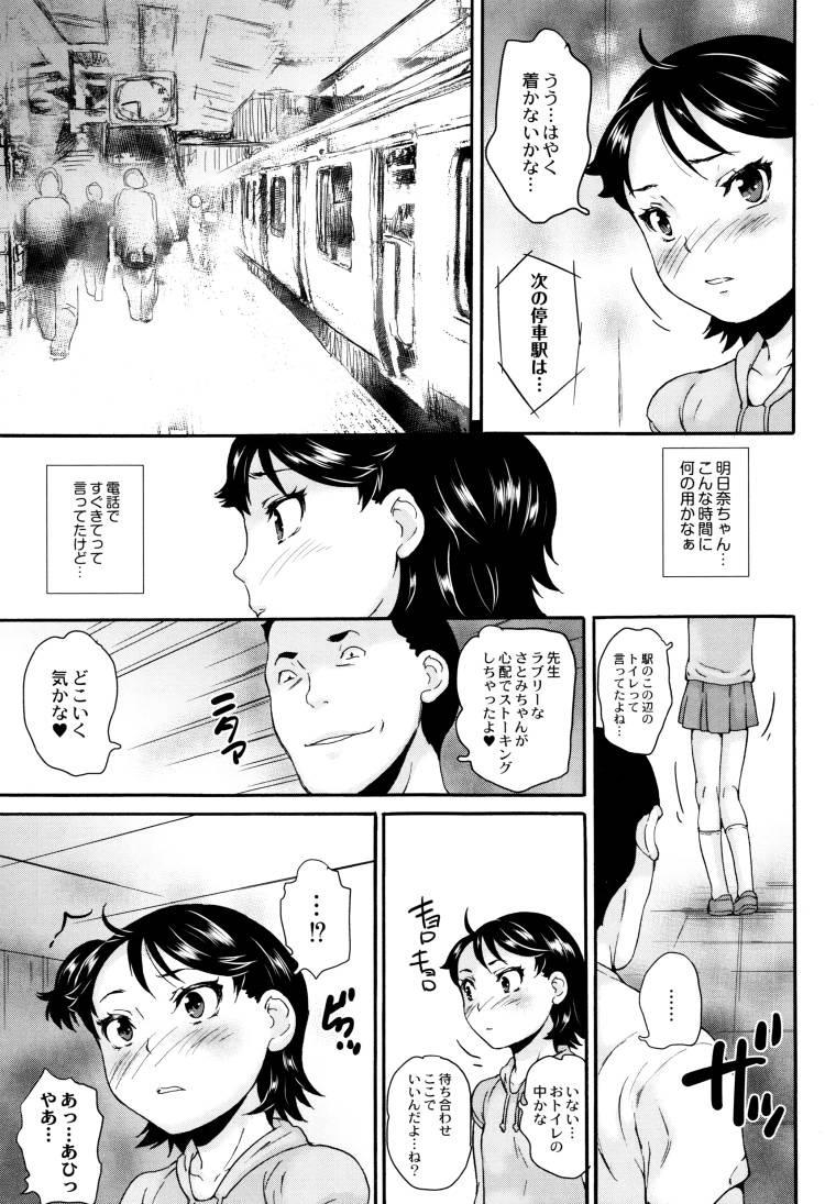 ロリコン鬼畜教師 ヌける無料漫画喫茶005