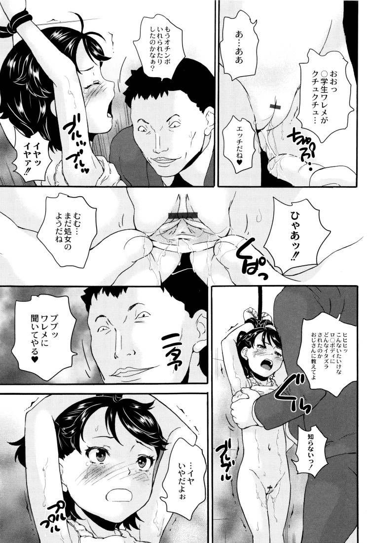 ロリコン鬼畜教師 ヌける無料漫画喫茶009