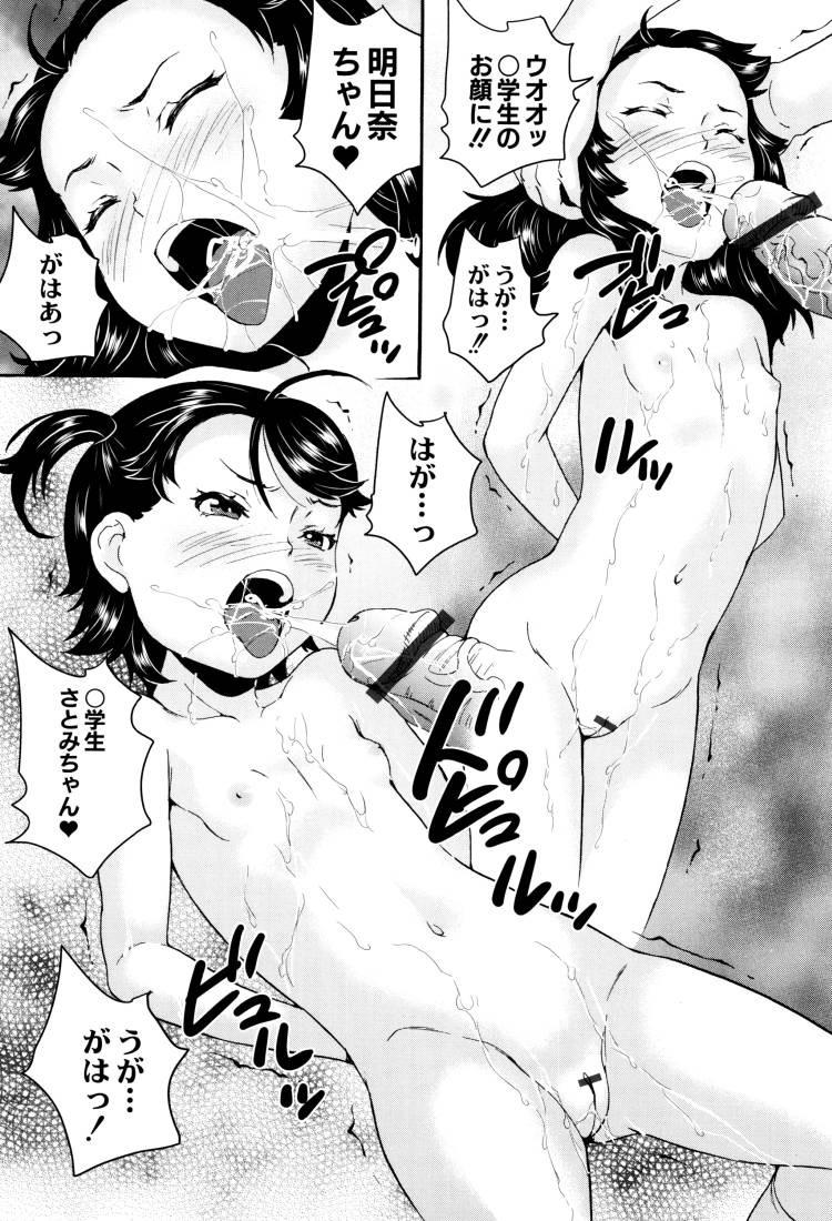 ロリコン鬼畜教師 ヌける無料漫画喫茶016