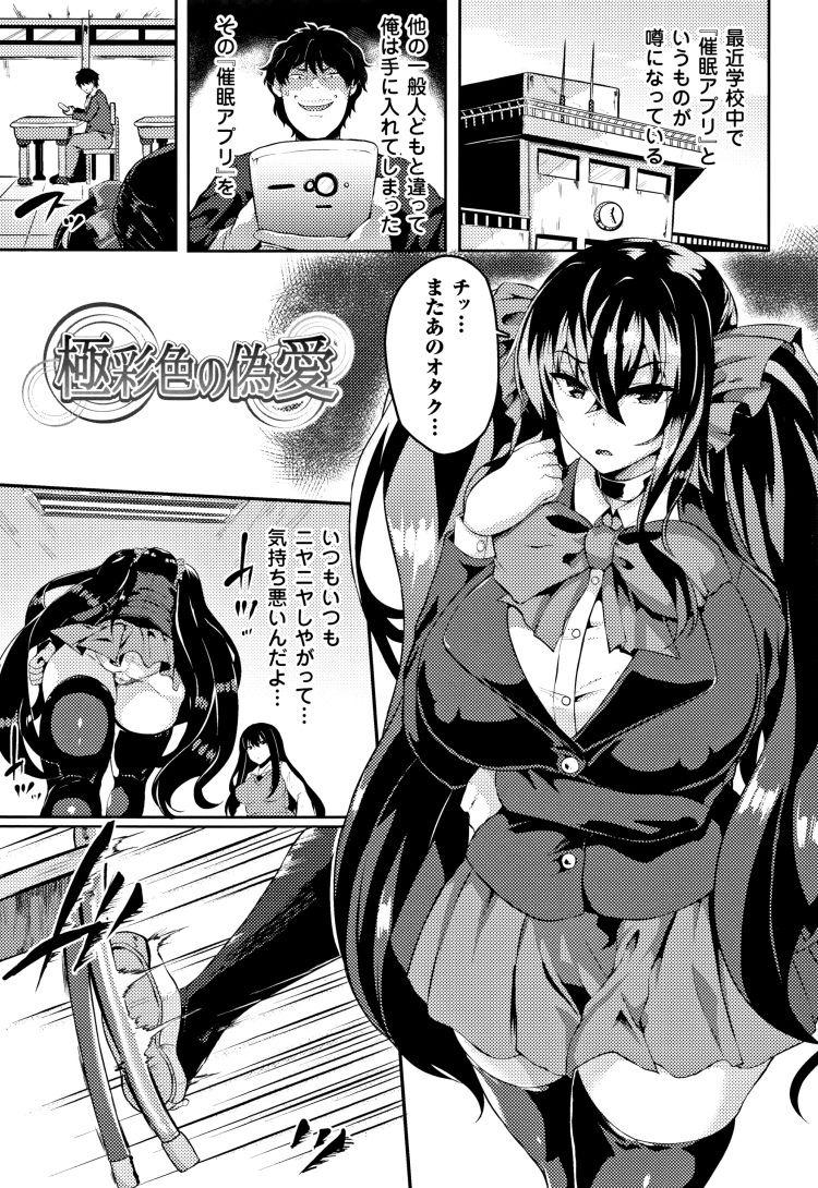 JK催眠アプリ ヌける無料漫画喫茶001