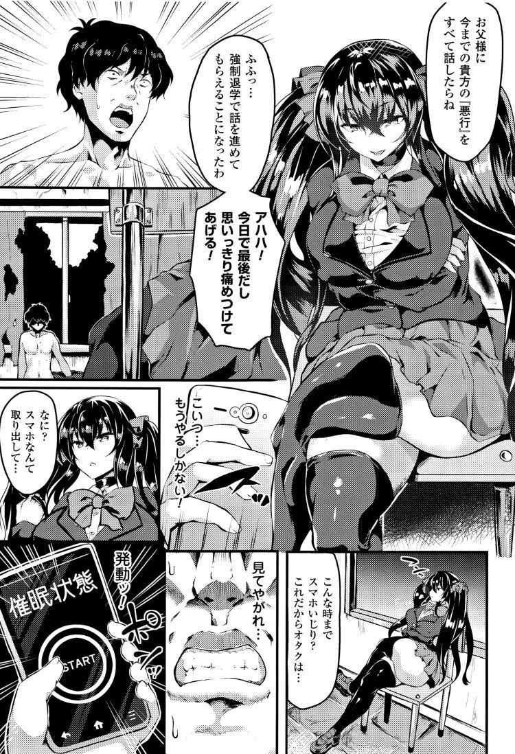 JK催眠アプリ ヌける無料漫画喫茶005