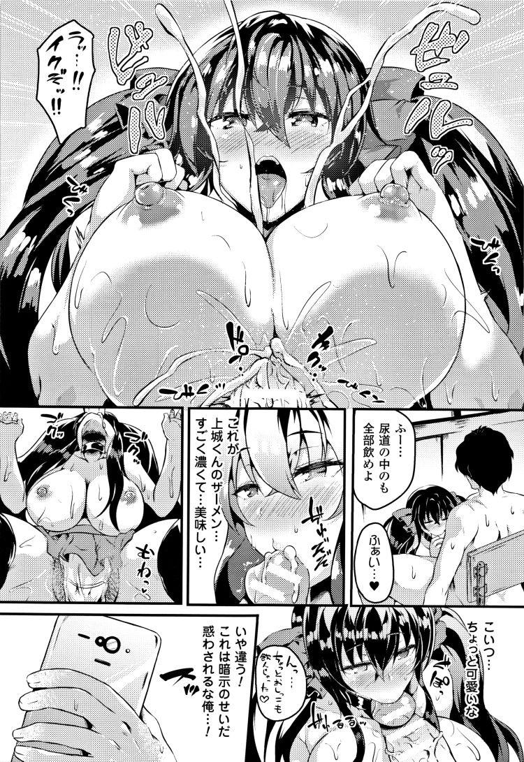 JK催眠アプリ ヌける無料漫画喫茶011
