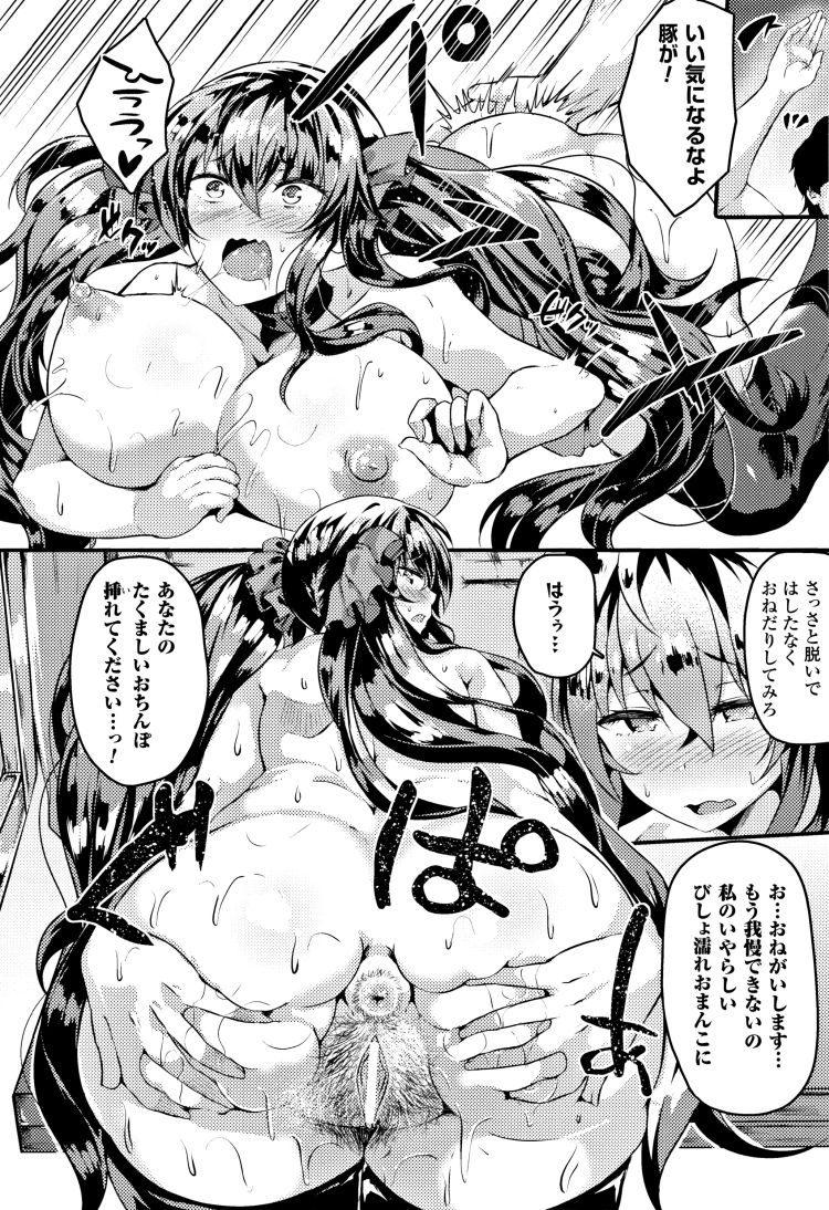 JK催眠アプリ ヌける無料漫画喫茶012