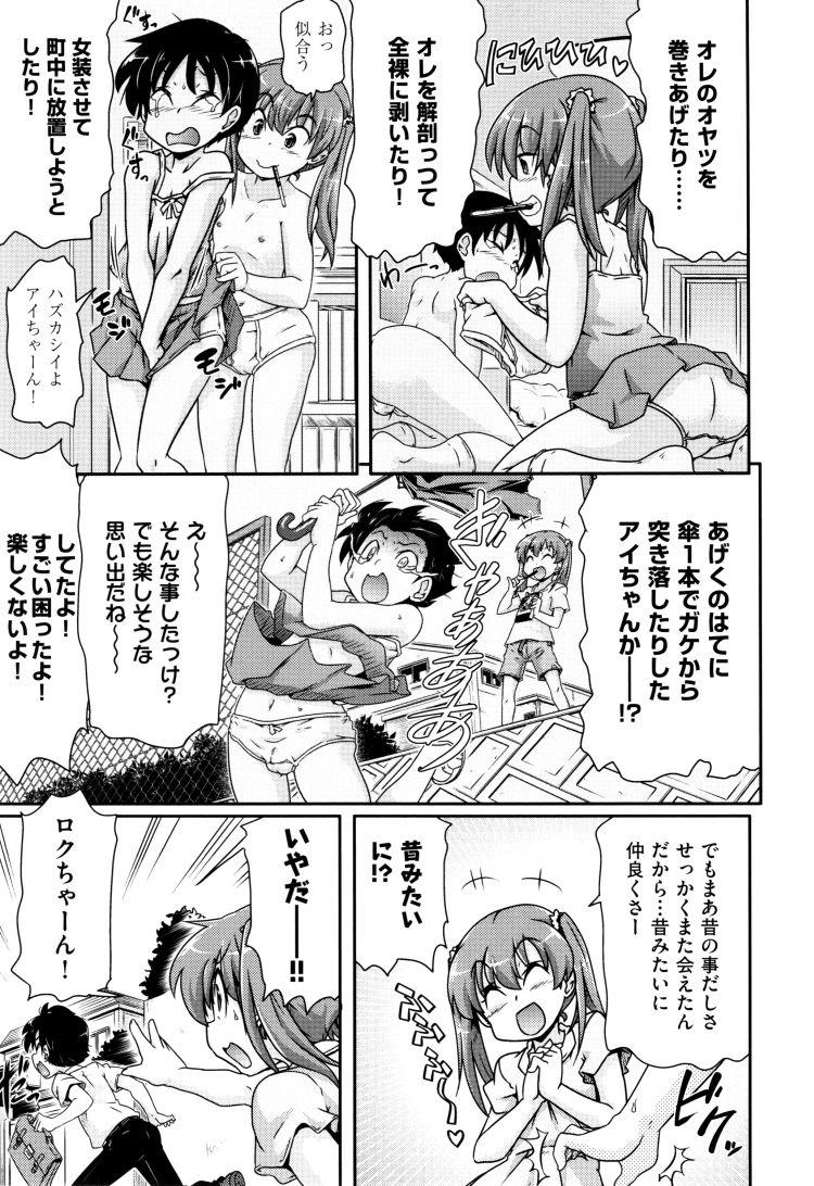 幼馴染アナルセックス ヌける無料漫画喫茶003