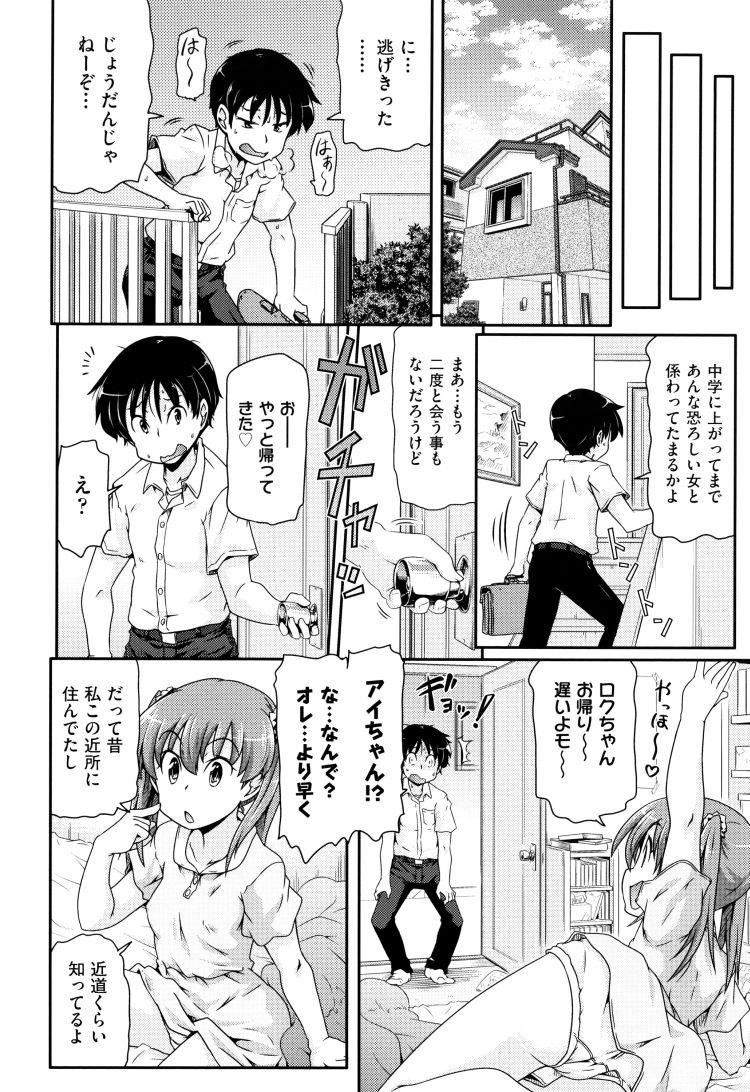幼馴染アナルセックス ヌける無料漫画喫茶004
