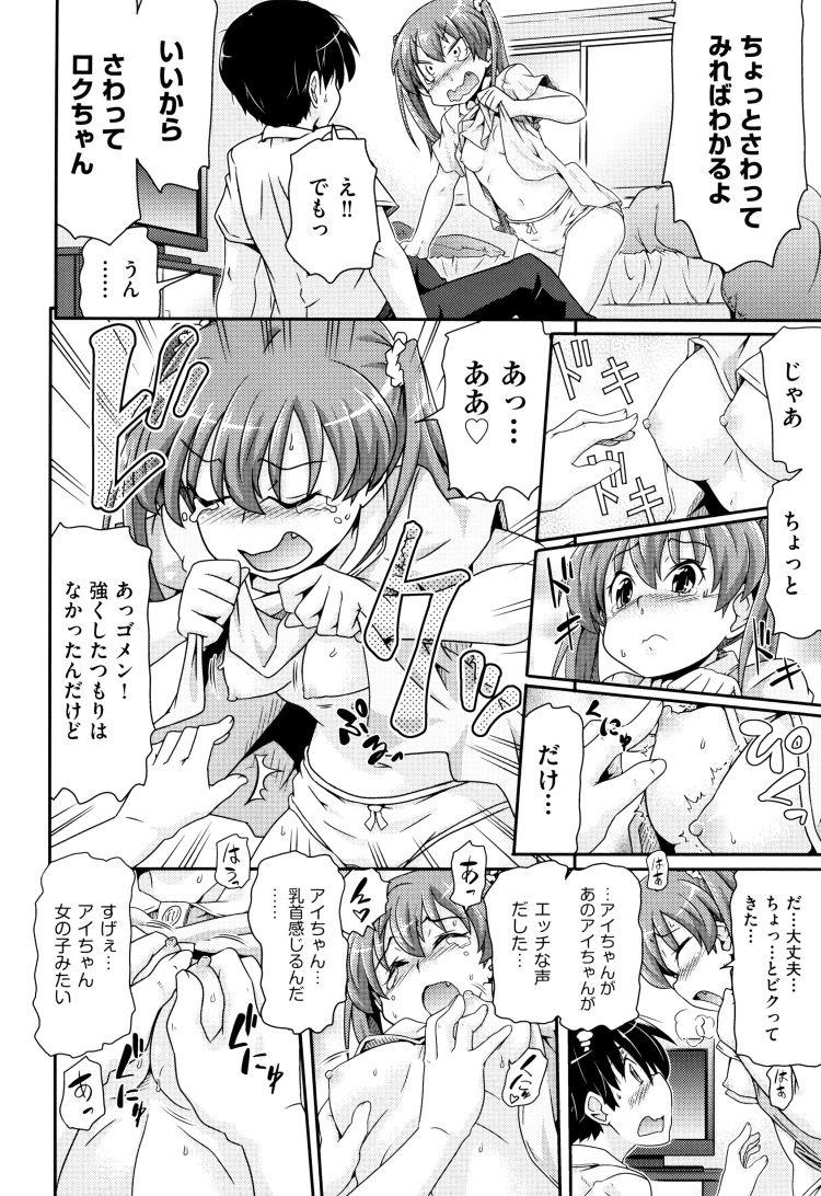 幼馴染アナルセックス ヌける無料漫画喫茶008