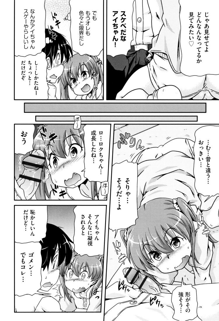 幼馴染アナルセックス ヌける無料漫画喫茶010