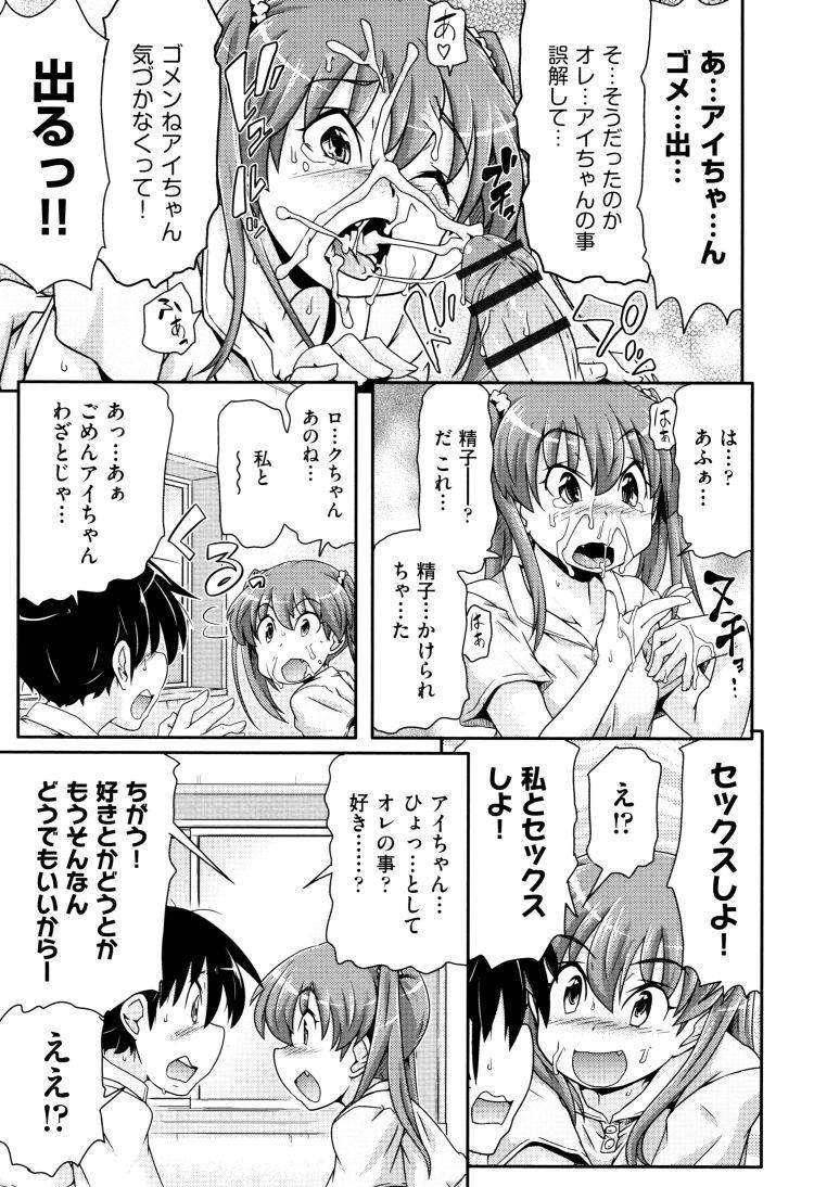 幼馴染アナルセックス ヌける無料漫画喫茶013