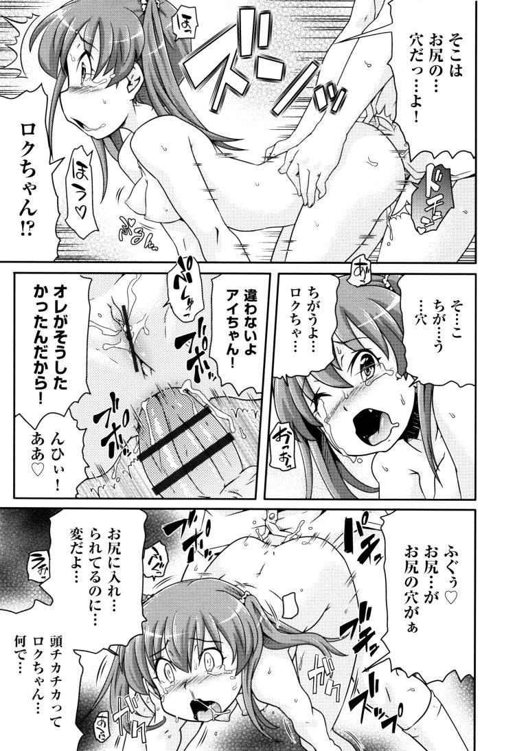 幼馴染アナルセックス ヌける無料漫画喫茶015