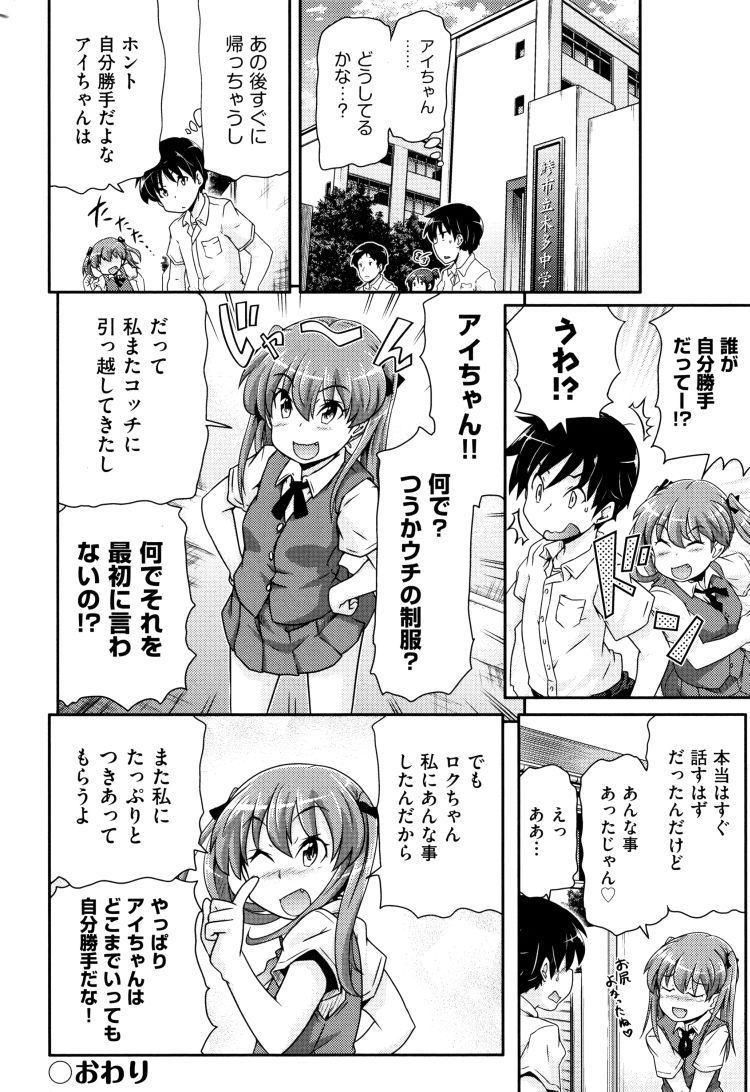幼馴染アナルセックス ヌける無料漫画喫茶018