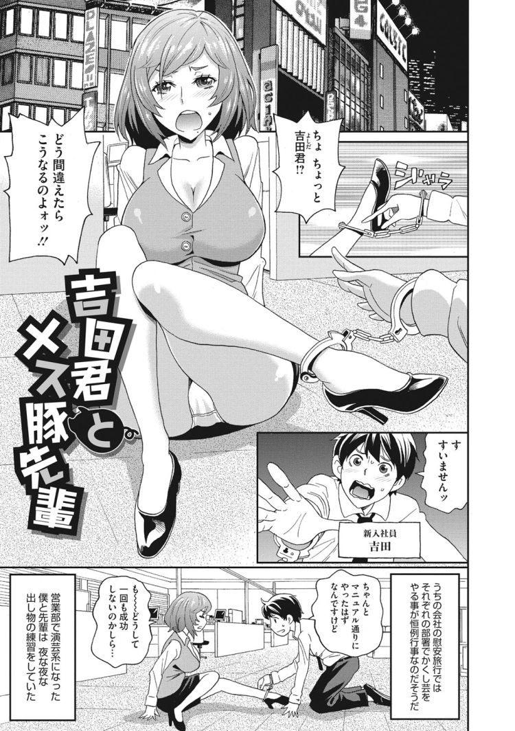 女上司牝スウィッチ ヌける無料漫画喫茶001