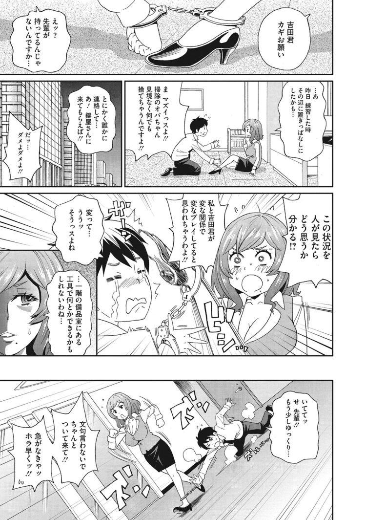 女上司牝スウィッチ ヌける無料漫画喫茶003