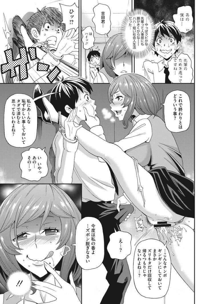 女上司牝スウィッチ ヌける無料漫画喫茶011