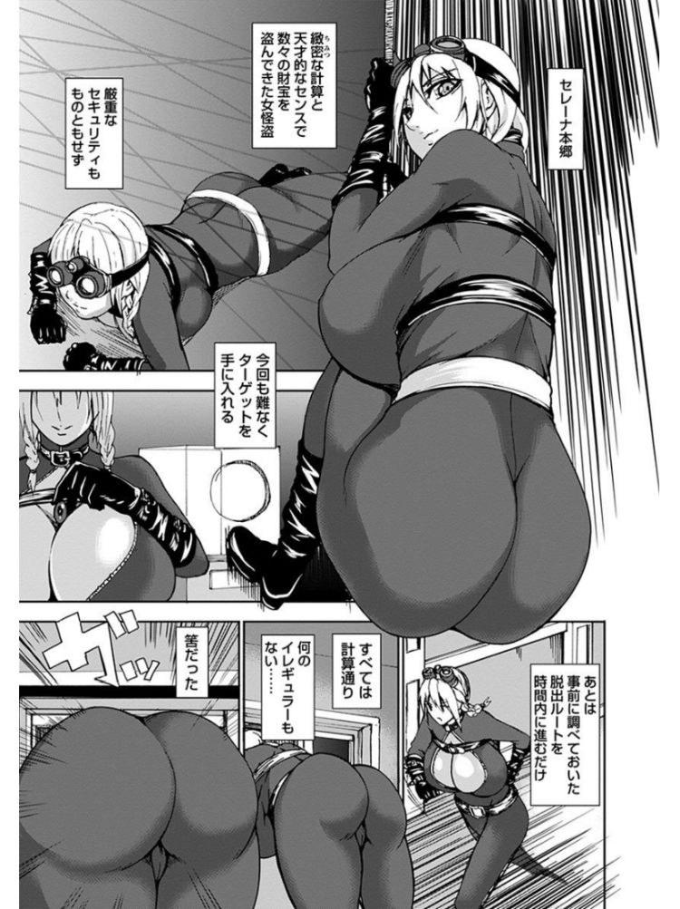 女泥棒レイプ ヌける無料漫画喫茶001