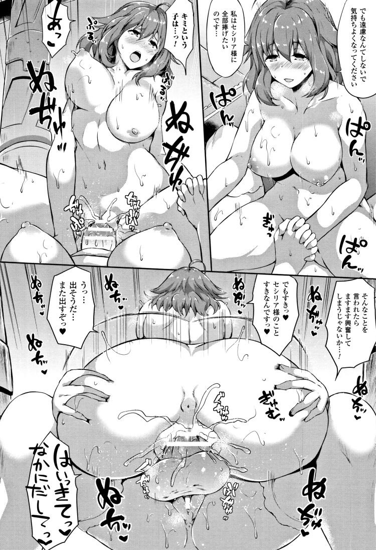 ふたなり媚薬 ヌける無料漫画喫茶014