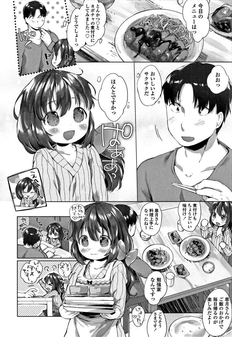 JS幼妻 ヌける無料漫画喫茶004