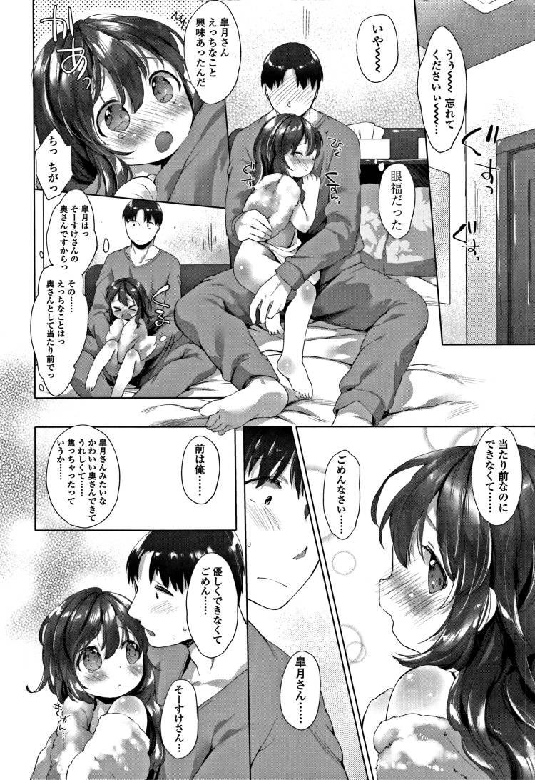 JS幼妻 ヌける無料漫画喫茶008