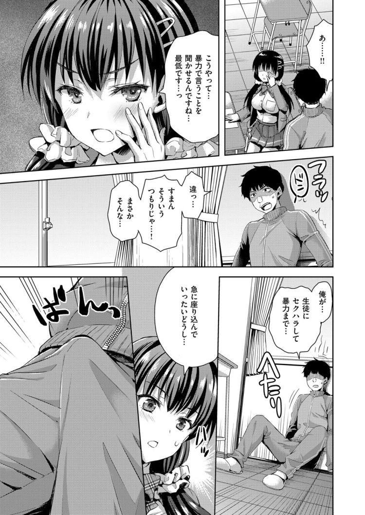 変態巨乳女子高生 ヌける無料漫画喫茶009