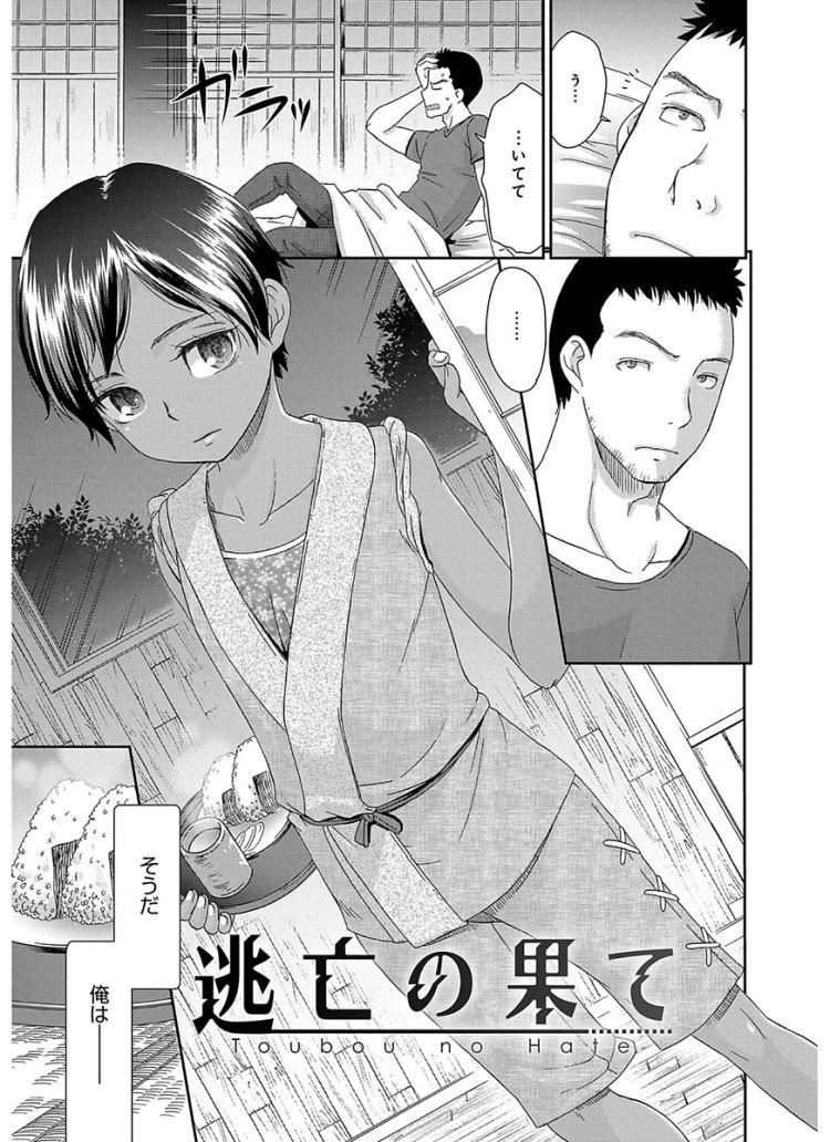 睡姦レイプ ヌける無料漫画喫茶001
