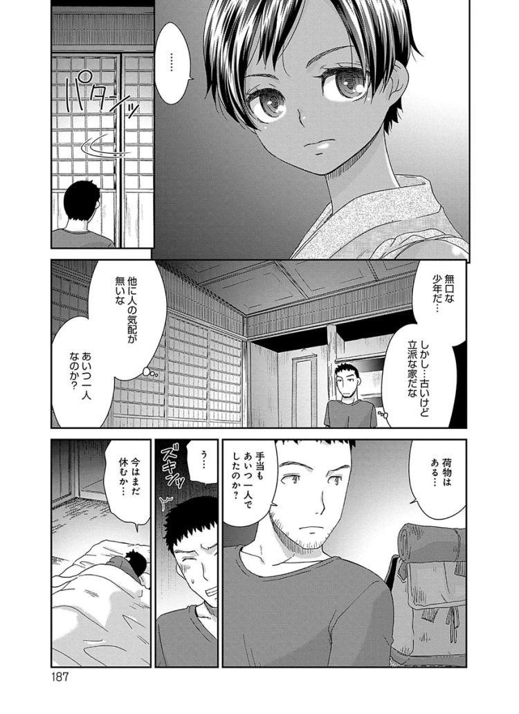 睡姦レイプ ヌける無料漫画喫茶003