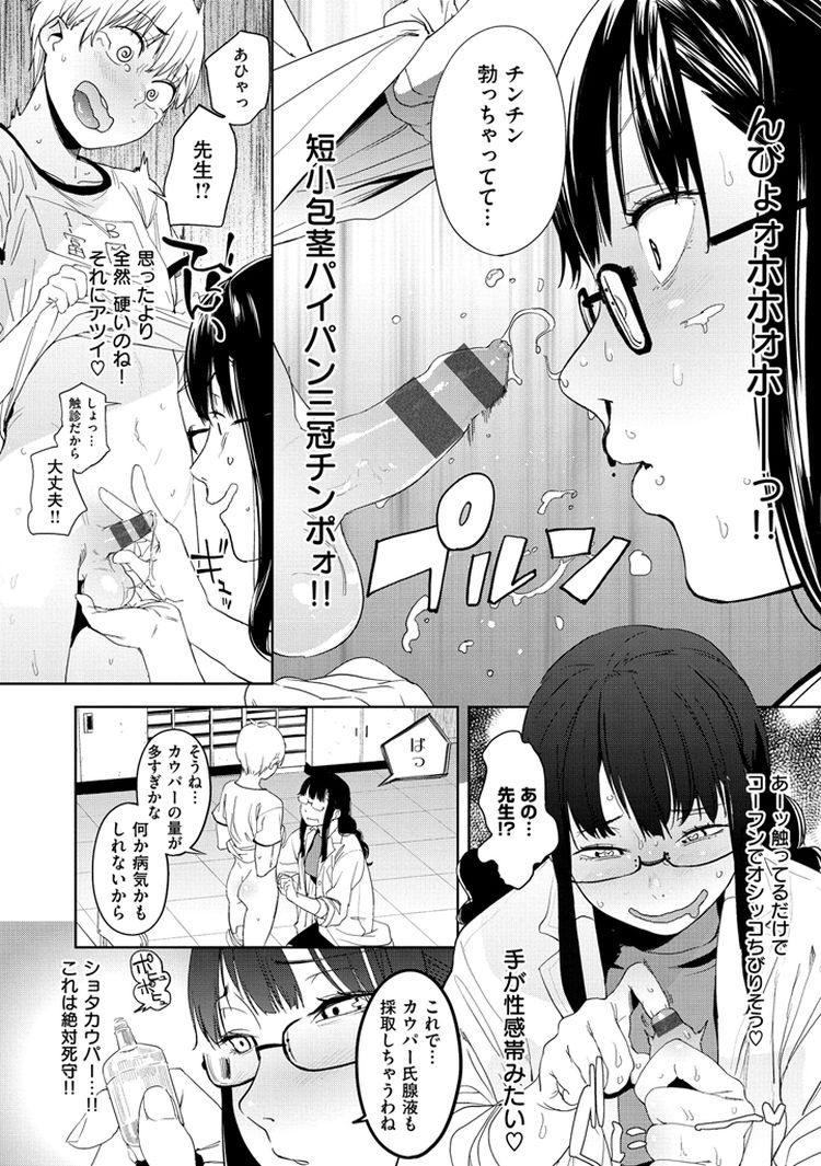 保健室の痴女先生 ヌける無料漫画喫茶004