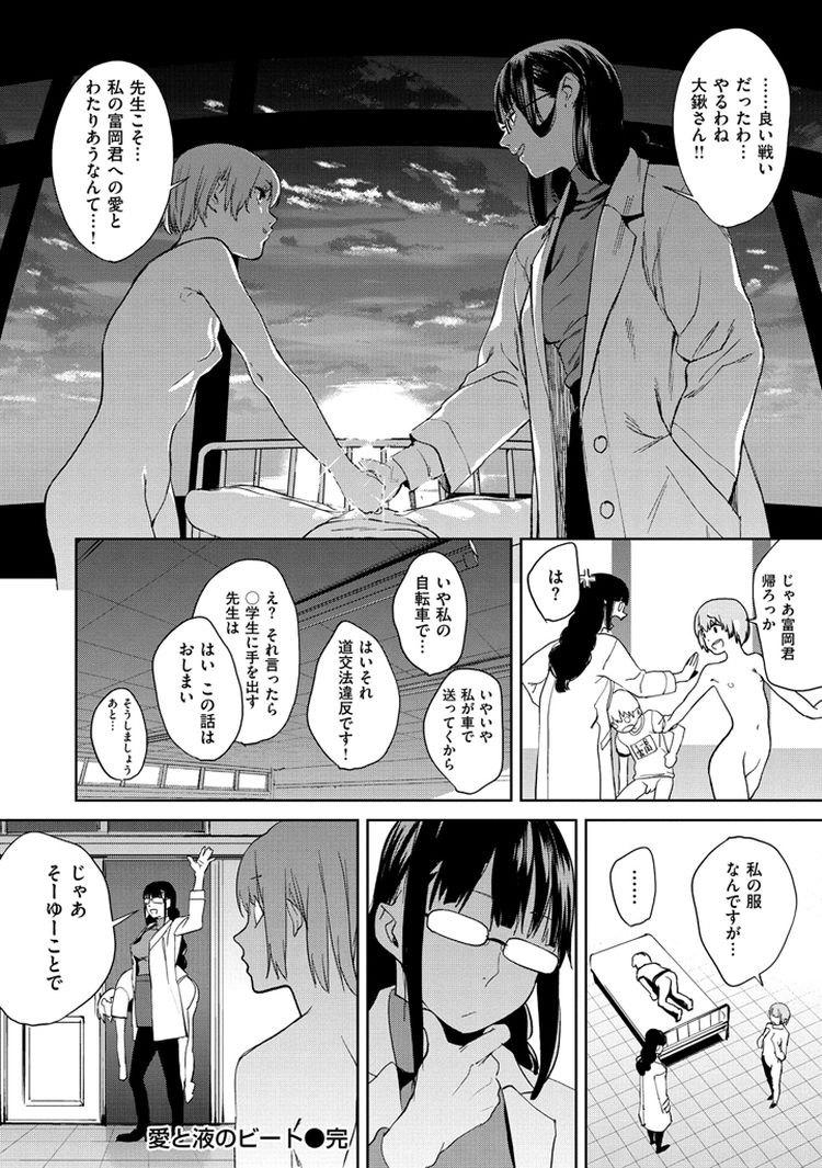 保健室の痴女先生 ヌける無料漫画喫茶024