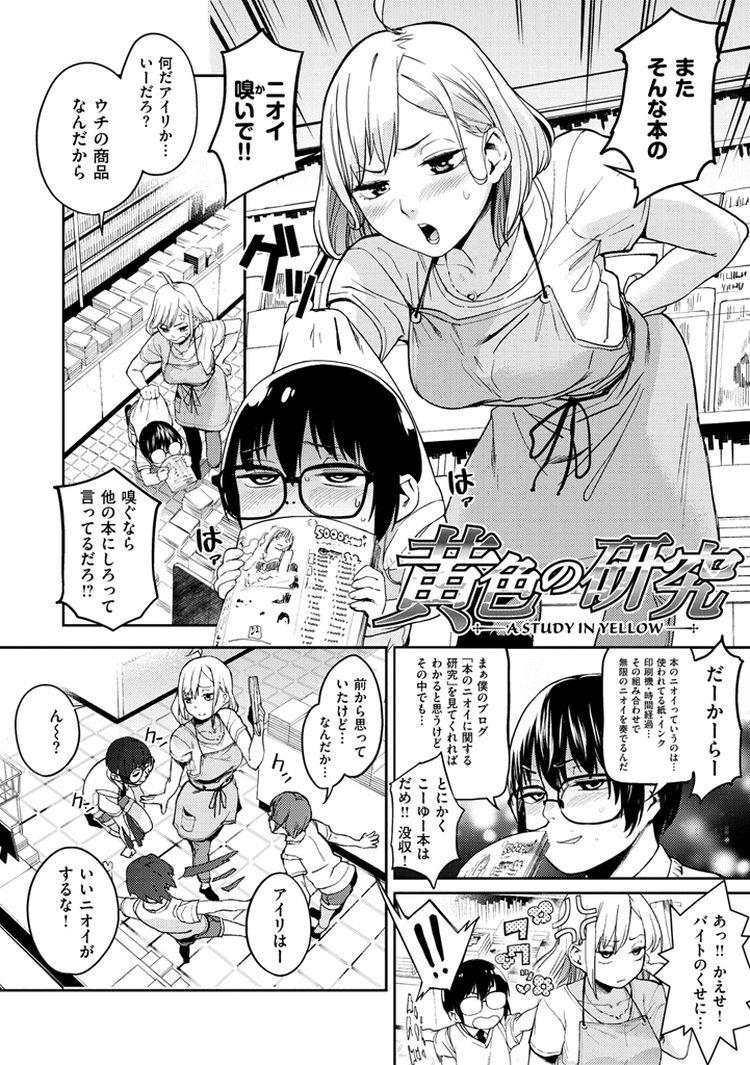 保健室の痴女先生 ヌける無料漫画喫茶026