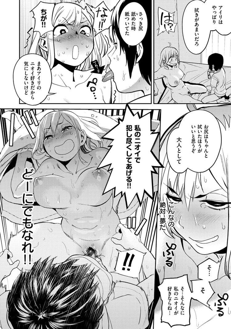 保健室の痴女先生 ヌける無料漫画喫茶042