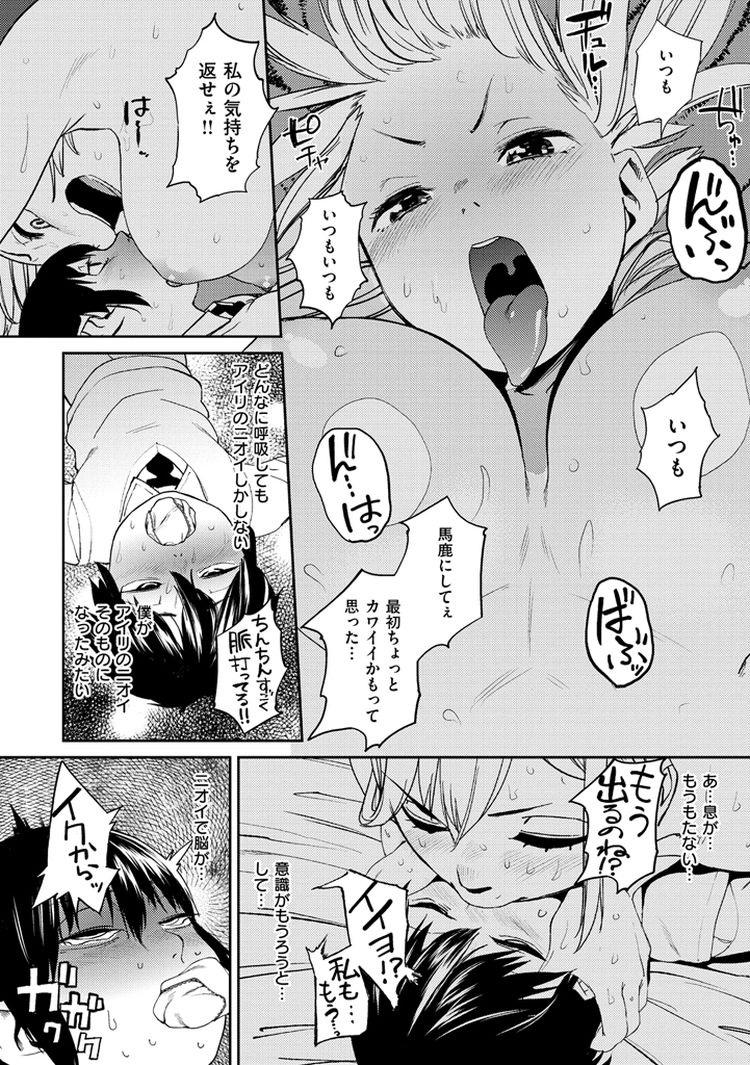 保健室の痴女先生 ヌける無料漫画喫茶044