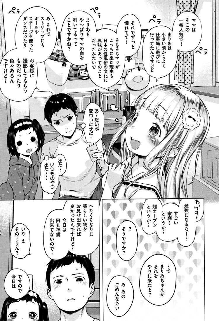 妹の友達 ヌける無料漫画喫茶003