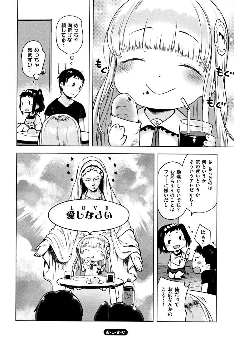 妹の友達 ヌける無料漫画喫茶030
