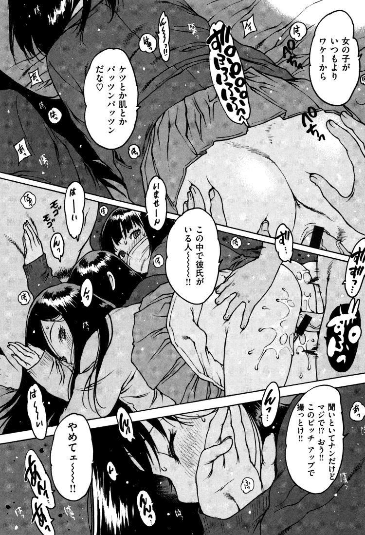 追っかけ彼女 ヌける無料漫画喫茶008