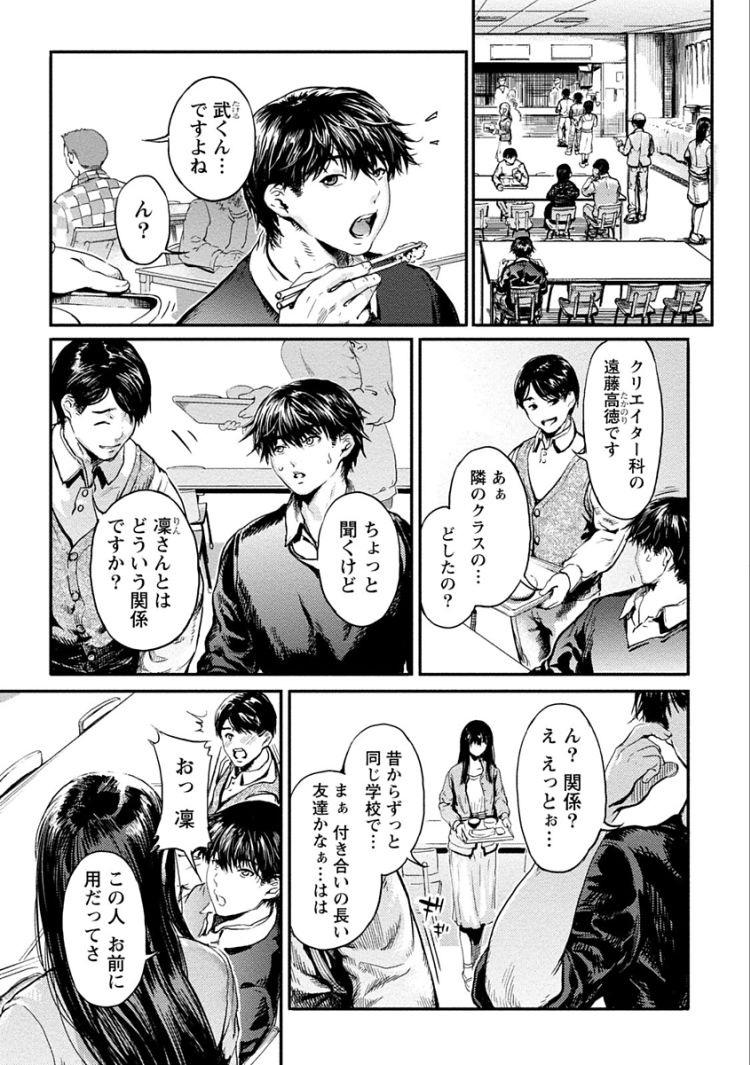 幼馴染恋愛 ヌける無料漫画喫茶001