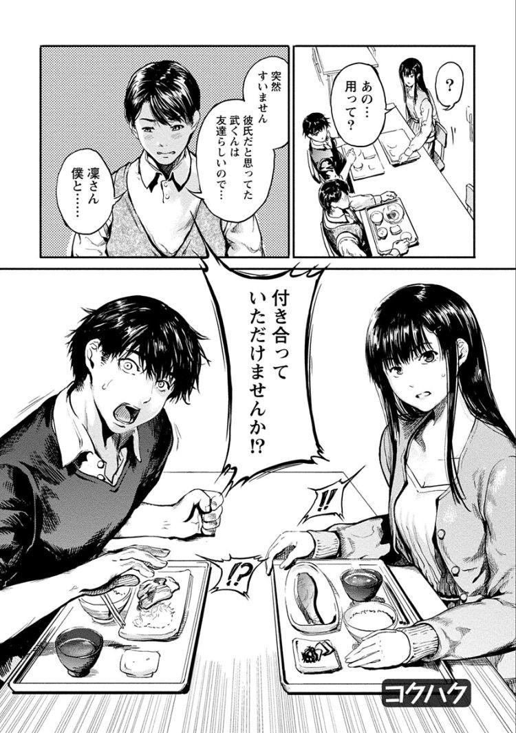 幼馴染恋愛 ヌける無料漫画喫茶002