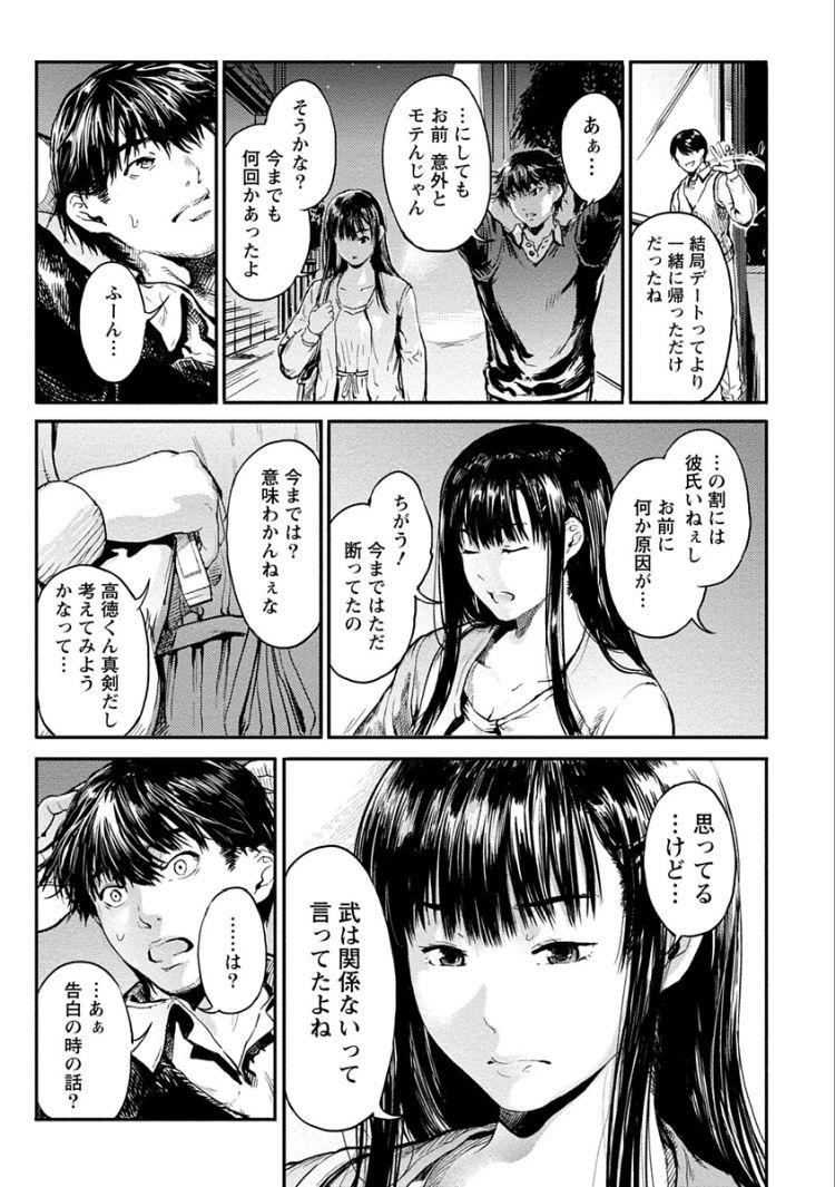 幼馴染恋愛 ヌける無料漫画喫茶005