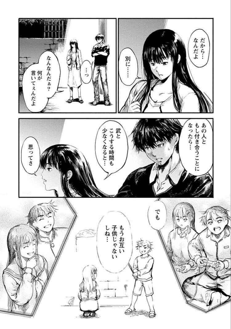 幼馴染恋愛 ヌける無料漫画喫茶006